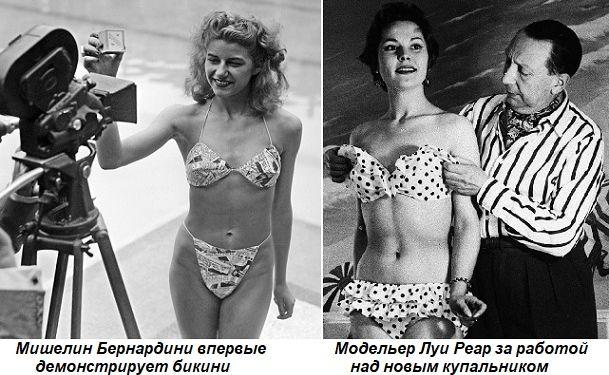 Этот день в истории: 1946 год — в Париже впервые показан купальник-бикини — История — EADaily