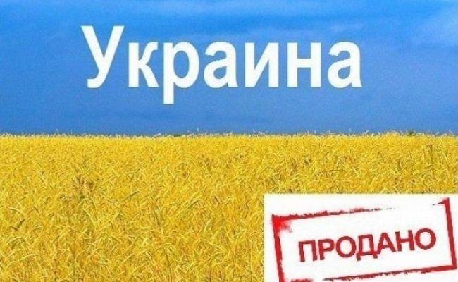 Украина: Остатки суверенитета страны отданы иностранцам за мелкий кредит —  Новости политики, Новости Украины — EADaily