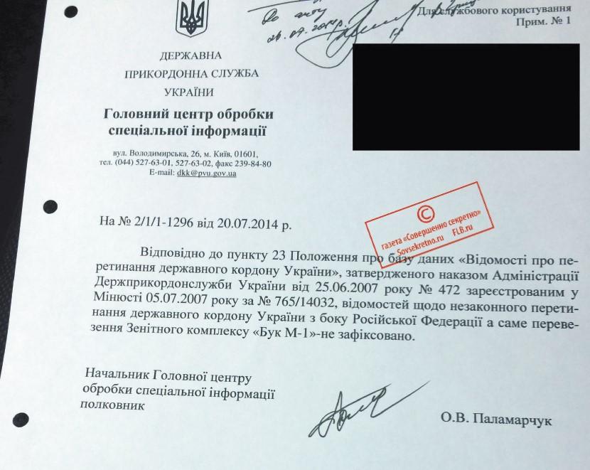 Что скрывает Украина о рейсе MH17