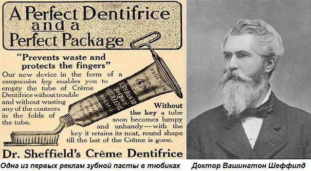 Этот день в истории: 1892 год — изобретен тюбик для зубной пасты — История  — EADaily