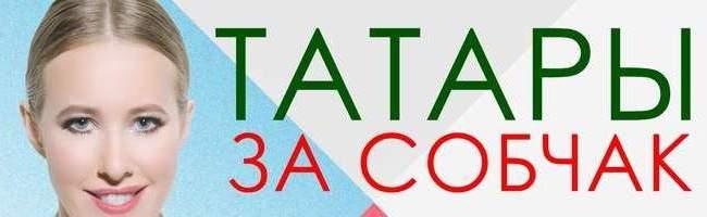 «Татары за Собчак» — татарские националисты назвали своего кандидата