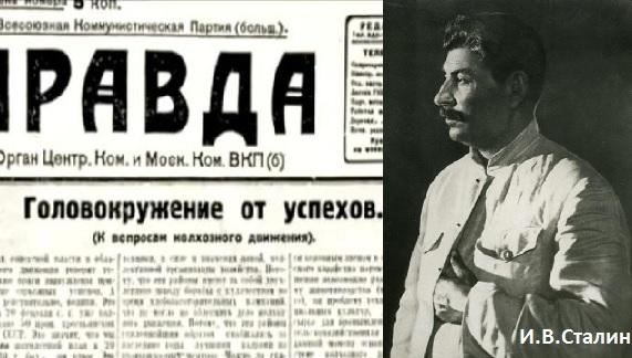 Картинки по запросу статья И. В. Сталина «Головокружение от успехов»