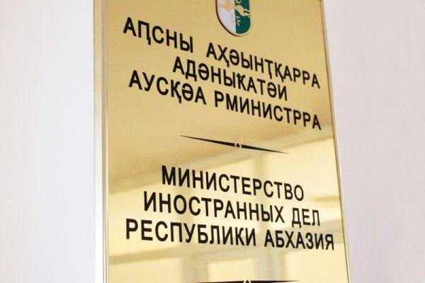 Сухум: Доверие будет, если Грузия прекратит изоляцию Абхазии