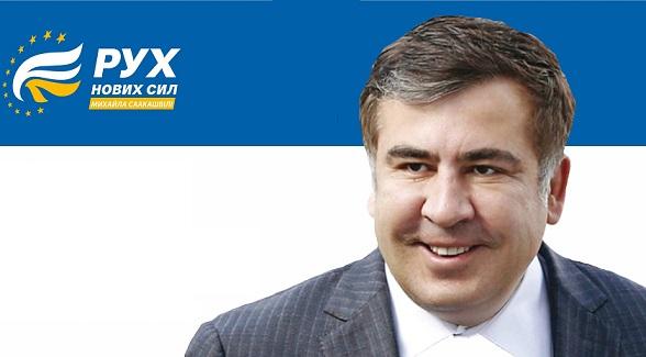 Суд в Киеве обязал ЦИК Украины допустить партию Саакашвили на выборы в Раду