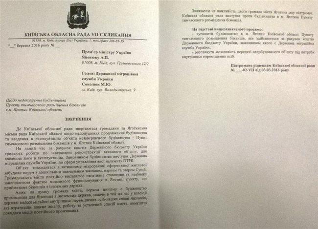 Письмо рады Киевской области Яценюку с требованием отменить решение по размешению беженцев.